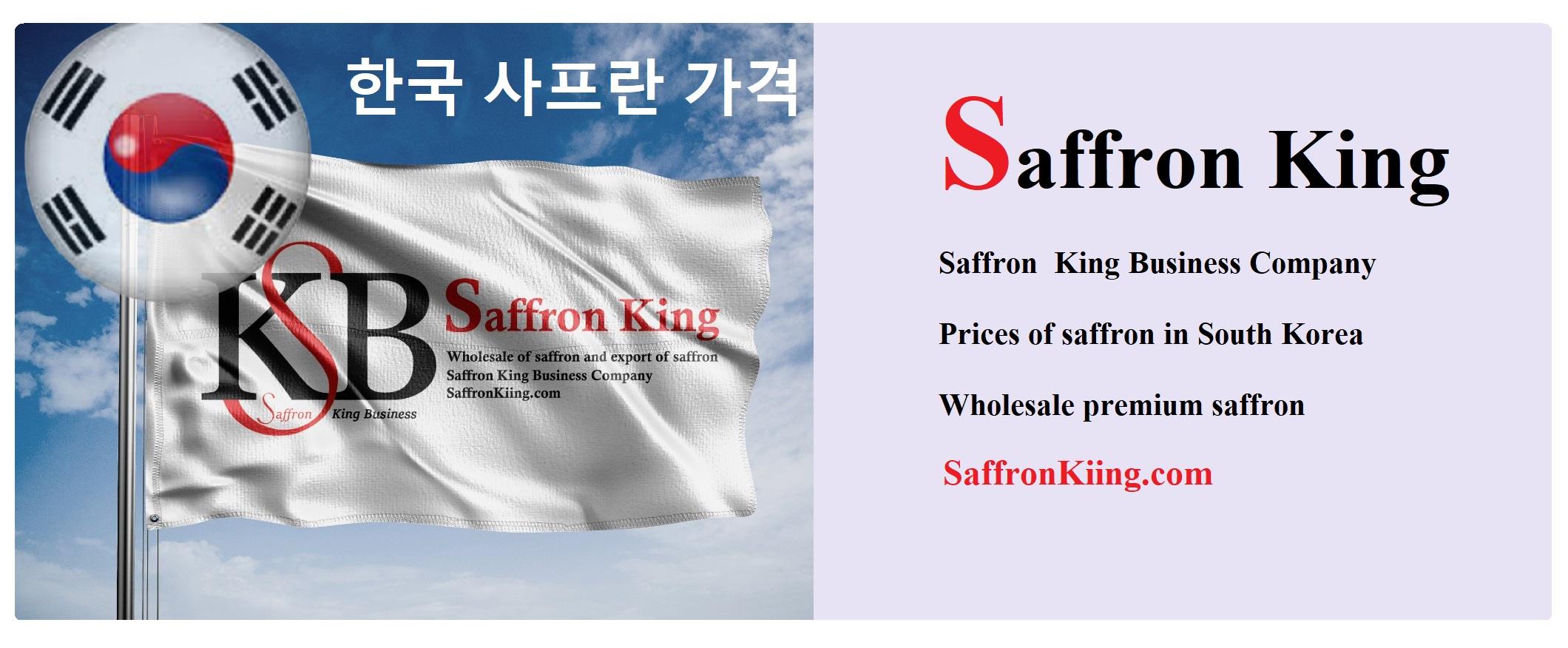 한국 사프란 가격